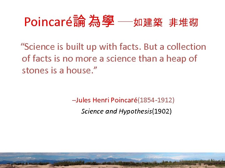 "Poincaré論 為學 ─如建築 非堆砌 ""Science is built up with facts. But a collection of"