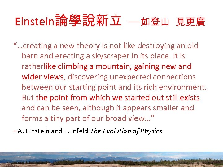 "Einstein論學說新立 ─如登山 見更廣 ""…creating a new theory is not like destroying an old barn"