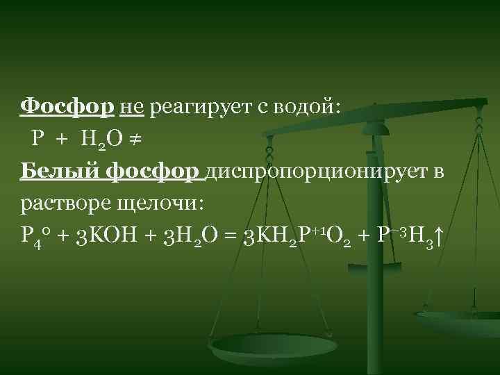Фосфор не реагирует с водой: P + H 2 O ≠ Белый фосфор диспропорционирует