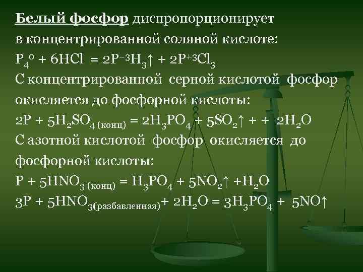 Белый фосфор диспропорционирует в концентрированной соляной кислоте: P 40 + 6 HCl = 2