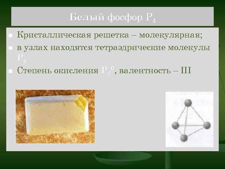 Белый фосфор P 4 n n n Кристаллическая решетка – молекулярная; в узлах находятся