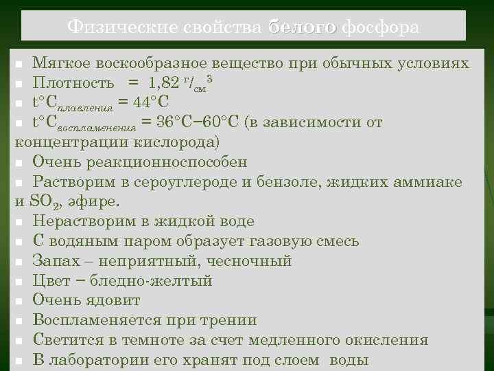Физические свойства белого фосфора Мягкое воскообразное вещество при обычных условиях n Плотность = 1,