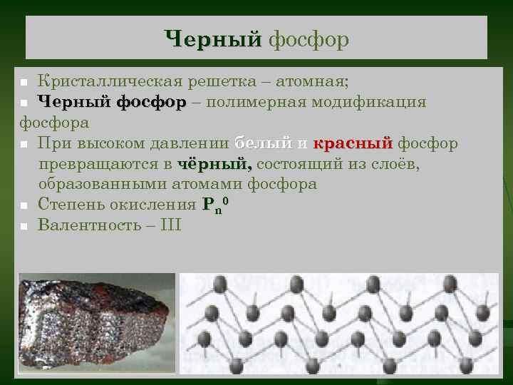 Черный фосфор Кристаллическая решетка – атомная; n Черный фосфор – полимерная модификация фосфора n