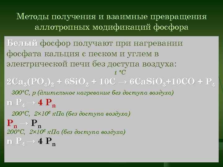 Методы получения и взаимные превращения аллотропных модификаций фосфора Белый фосфор получают при нагревании фосфата