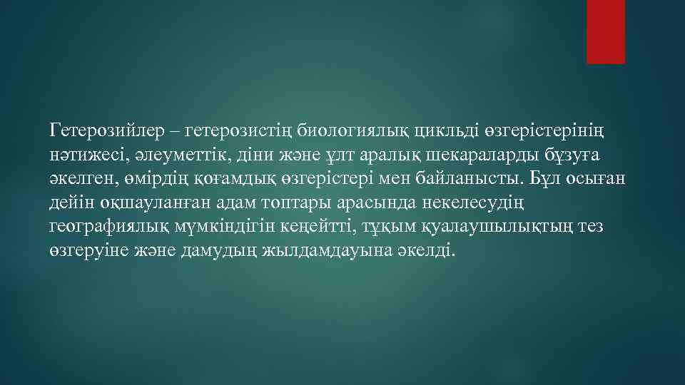 Гетерозийлер – гетерозистің биологиялық цикльді өзгерістерінің нәтижесі, әлеуметтік, діни және ұлт аралық шекараларды бұзуға