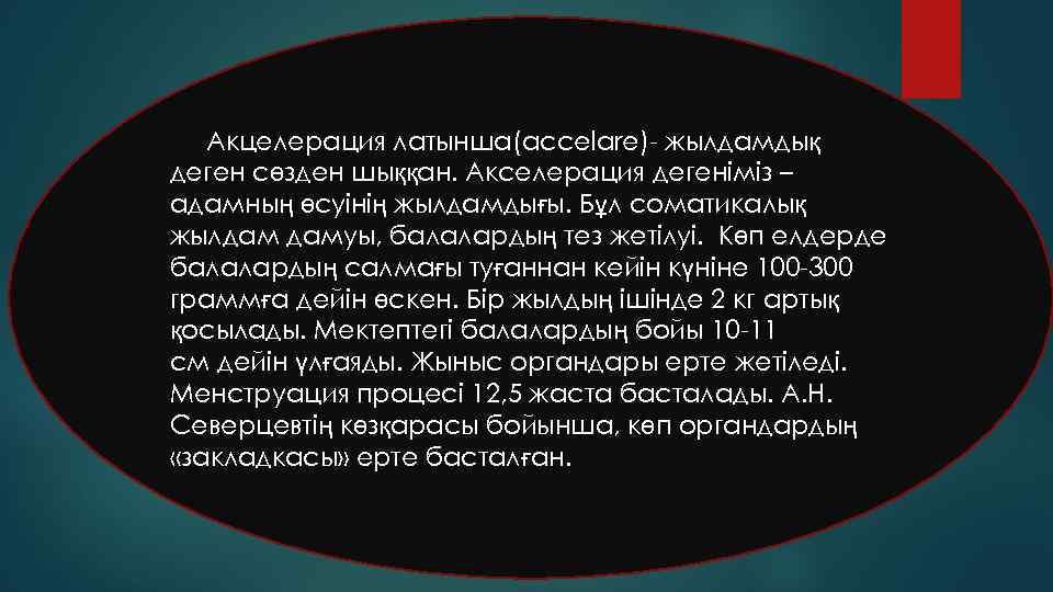 Акцелерация латынша(accelare)- жылдамдық деген сөзден шыққан. Акселерация дегеніміз – адамның өсуінің жылдамдығы. Бұл соматикалық