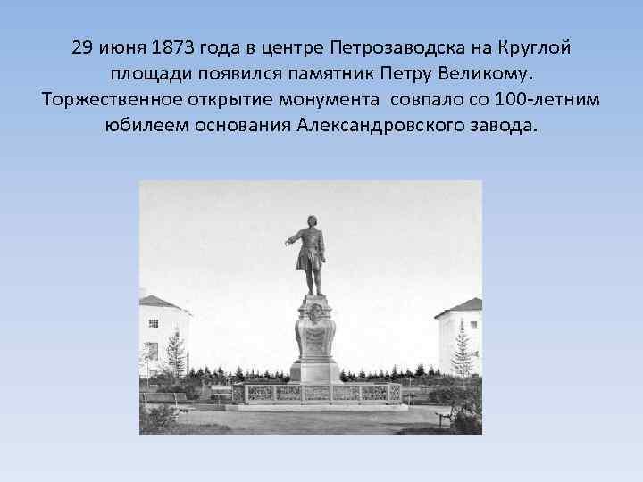 29 июня 1873 года в центре Петрозаводска на Круглой площади появился памятник Петру Великому.