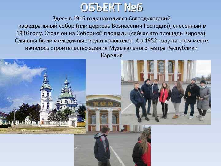 ОБЪЕКТ № 6 Здесь в 1916 году находился Святодуховский кафедральный собор (или церковь Вознесения