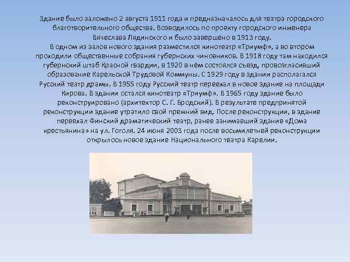 Здание было заложено 2 августа 1911 года и предназначалось для театра городского благотворительного общества.