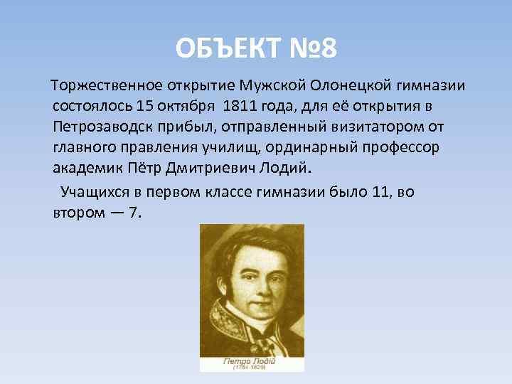 ОБЪЕКТ № 8 Торжественное открытие Мужской Олонецкой гимназии состоялось 15 октября 1811 года, для