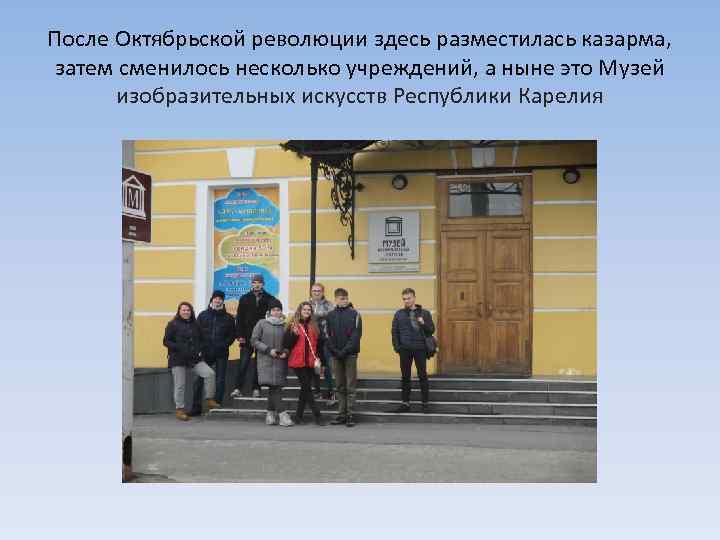 После Октябрьской революции здесь разместилась казарма, затем сменилось несколько учреждений, а ныне это Музей