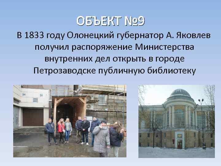 ОБЪЕКТ № 9 В 1833 году Олонецкий губернатор А. Яковлев получил распоряжение Министерства внутренних
