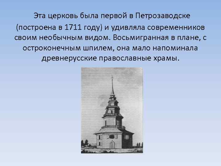 Эта церковь была первой в Петрозаводске (построена в 1711 году) и удивляла современников