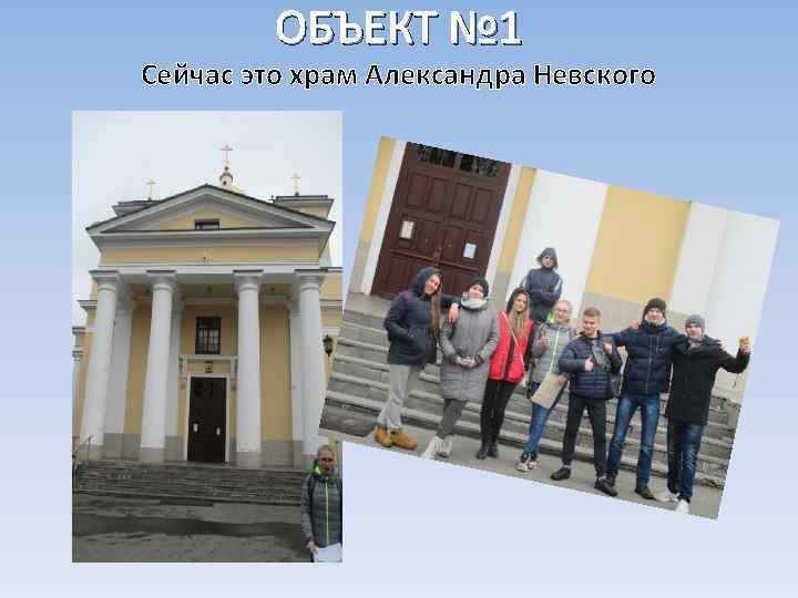 ОБЪЕКТ № 1 Сейчас это храм Александра Невского