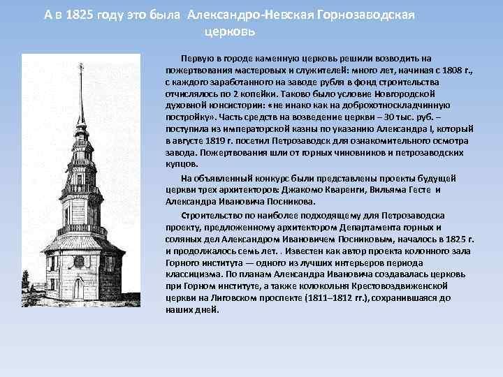 А в 1825 году это была Александро-Невская Горнозаводская церковь Первую в городе каменную церковь