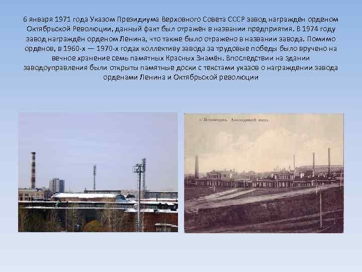 6 января 1971 года Указом Президиума Верховного Совета СССР завод награждён орденом Октябрьской Революции,