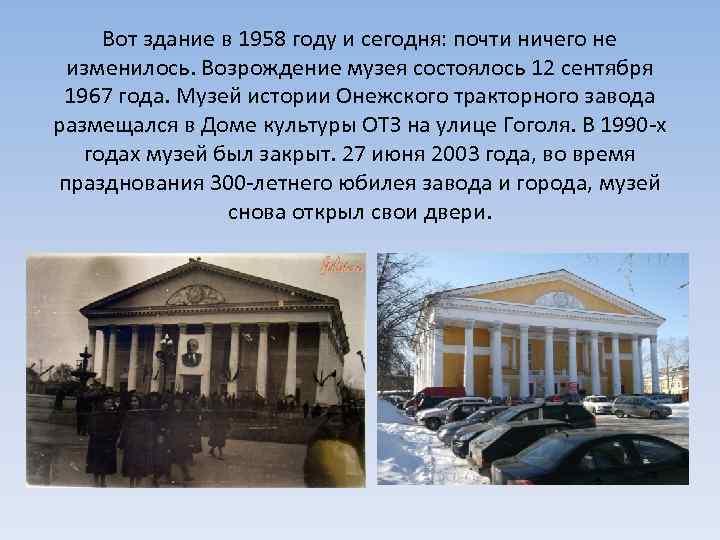 Вот здание в 1958 году и сегодня: почти ничего не изменилось. Возрождение музея состоялось