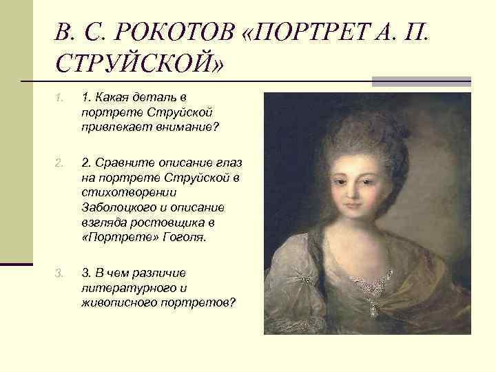стихи на портрет струйской называли так