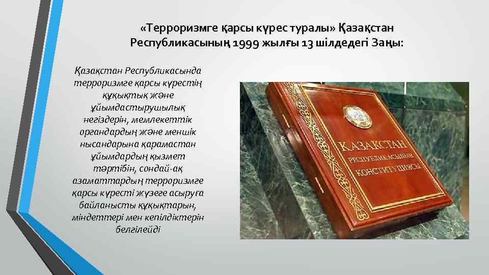 «Терроризмге қарсы күрес туралы» Қазақстан Республикасының 1999 жылғы 13 шілдедегі Заңы: Қазақстан Республикасында