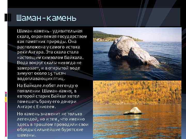 Шаман-камень - удивительная скала, охраняемая государством как памятник природы. Она расположена у самого истока