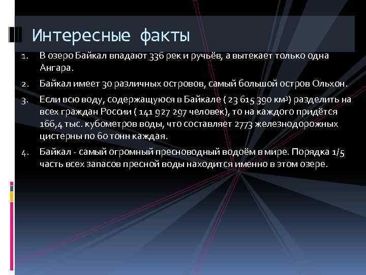 Интересные факты 1. В озеро Байкал впадают 336 рек и ручьёв, а вытекает только