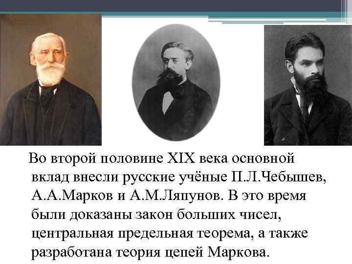 Во второй половине XIX века основной вклад внесли русские учёные П. Л. Чебышев,
