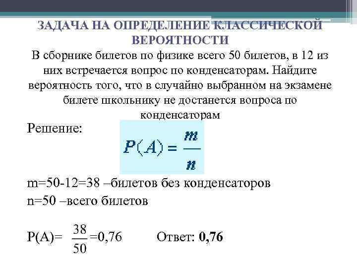 ЗАДАЧА НА ОПРЕДЕЛЕНИЕ КЛАССИЧЕСКОЙ ВЕРОЯТНОСТИ В сборнике билетов по физике всего 50 билетов, в
