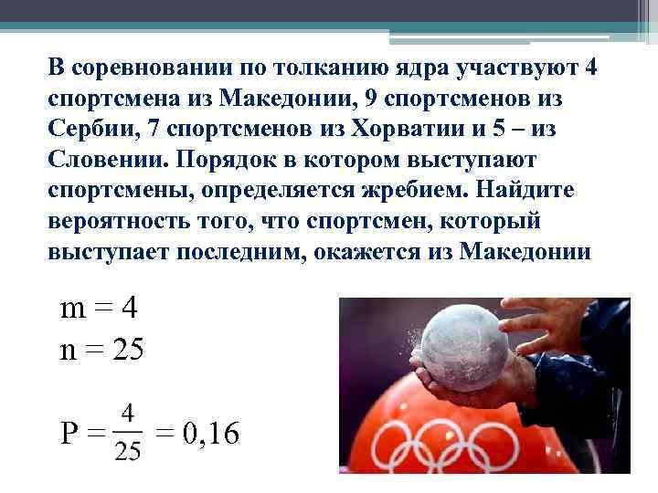 В соревновании по толканию ядра участвуют 4 спортсмена из Македонии, 9 спортсменов из Сербии,