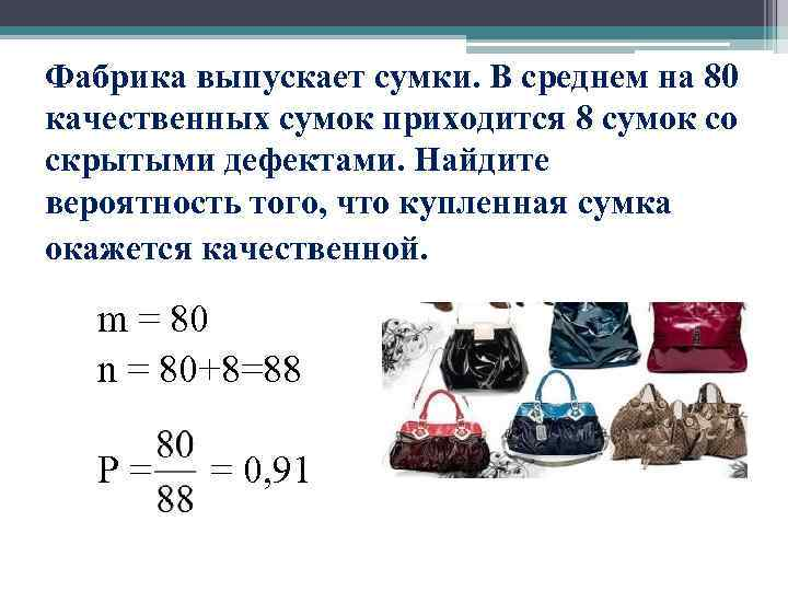 Фабрика выпускает сумки. В среднем на 80 качественных сумок приходится 8 сумок со скрытыми