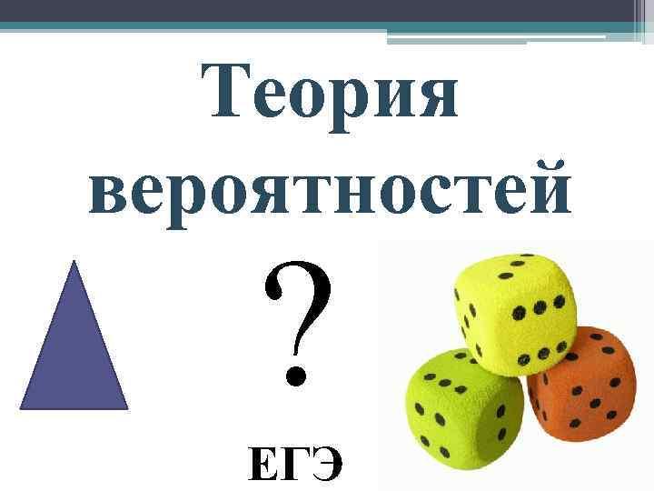 Теория вероятностей ? ЕГЭ