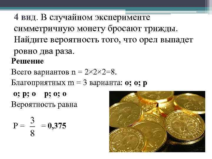 4 вид. В случайном эксперименте симметричную монету бросают трижды. Найдите вероятность того, что орел