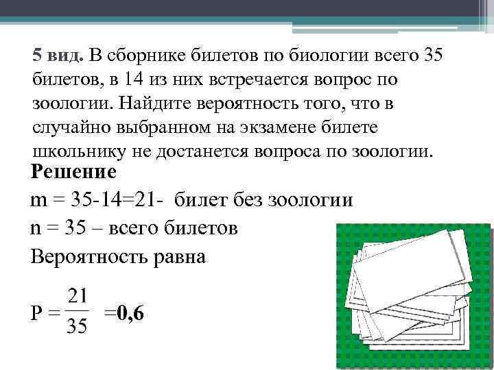 5 вид. В сборнике билетов по биологии всего 35 билетов, в 14 из них