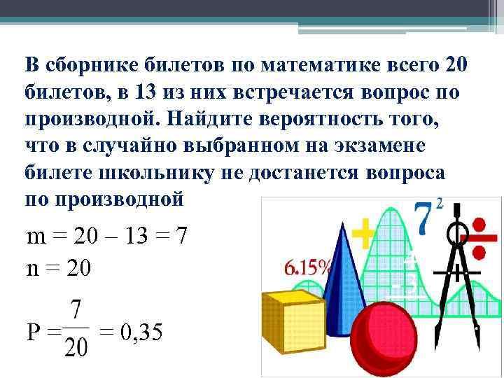 В сборнике билетов по математике всего 20 билетов, в 13 из них встречается вопрос