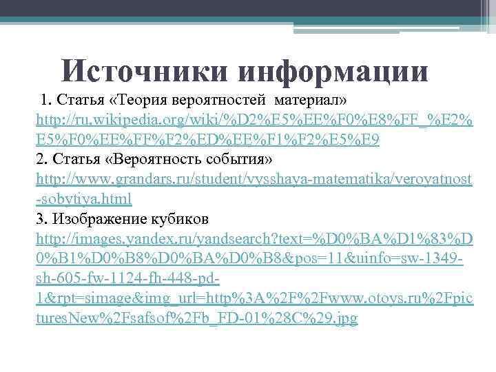 Источники информации 1. Статья «Теория вероятностей материал» http: //ru. wikipedia. org/wiki/%D 2%E 5%EE%F 0%E