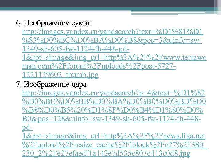 6. Изображение сумки http: //images. yandex. ru/yandsearch? text=%D 1%81%D 1 %83%D 0%BC%D 0%BA%D 0%B