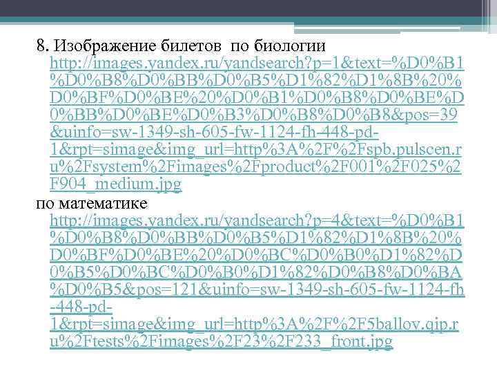 8. Изображение билетов по биологии http: //images. yandex. ru/yandsearch? p=1&text=%D 0%B 1 %D 0%B