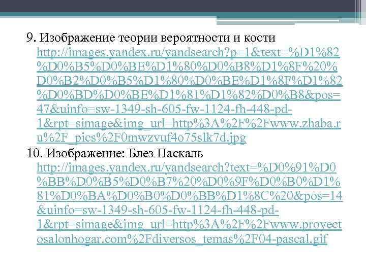9. Изображение теории вероятности и кости http: //images. yandex. ru/yandsearch? p=1&text=%D 1%82 %D 0%B