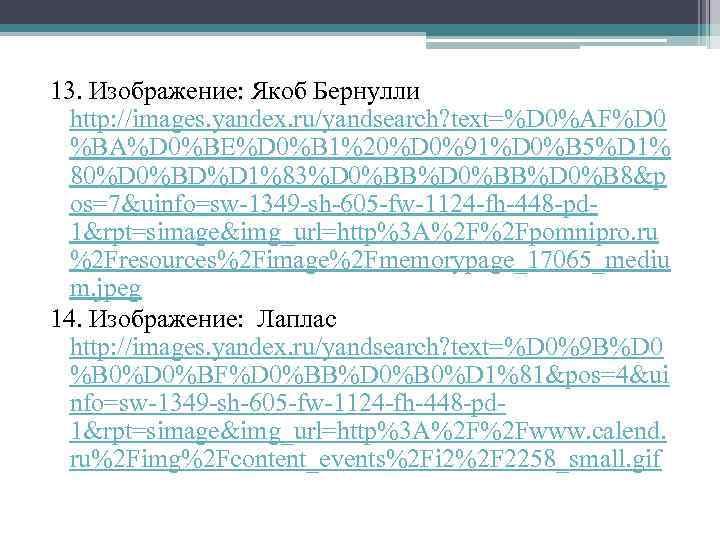 13. Изображение: Якоб Бернулли http: //images. yandex. ru/yandsearch? text=%D 0%AF%D 0 %BA%D 0%BE%D 0%B