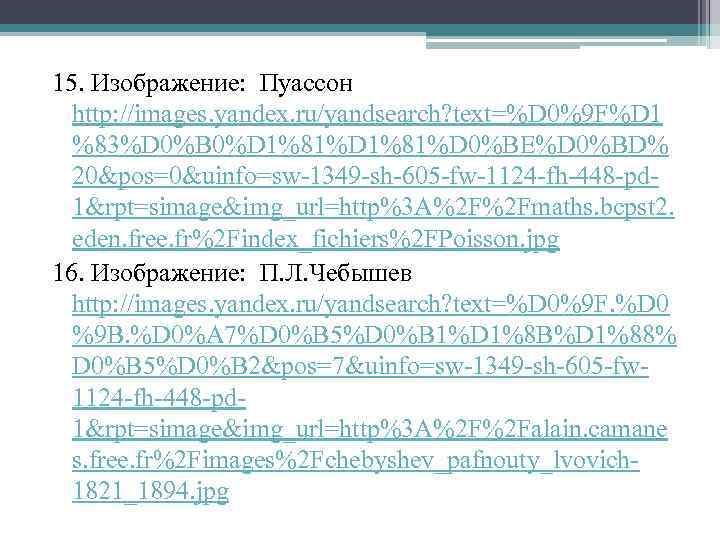 15. Изображение: Пуассон http: //images. yandex. ru/yandsearch? text=%D 0%9 F%D 1 %83%D 0%B 0%D