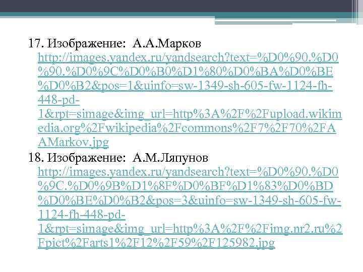 17. Изображение: А. А. Марков http: //images. yandex. ru/yandsearch? text=%D 0%90. %D 0%9 C%D