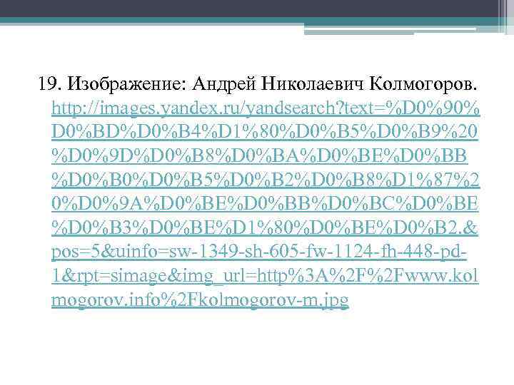 19. Изображение: Андрей Николаевич Колмогоров. http: //images. yandex. ru/yandsearch? text=%D 0%90% D 0%BD%D 0%B