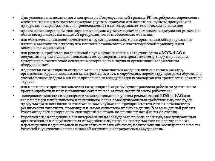 • • Для усиления инспекционного контроля на Государственной границе РК потребуются определение специализированных