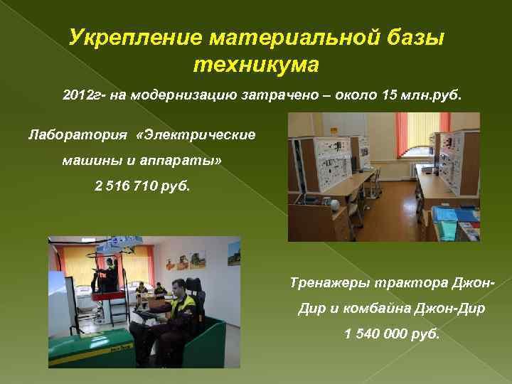 Укрепление материальной базы техникума 2012 г- на модернизацию затрачено – около 15 млн. руб.