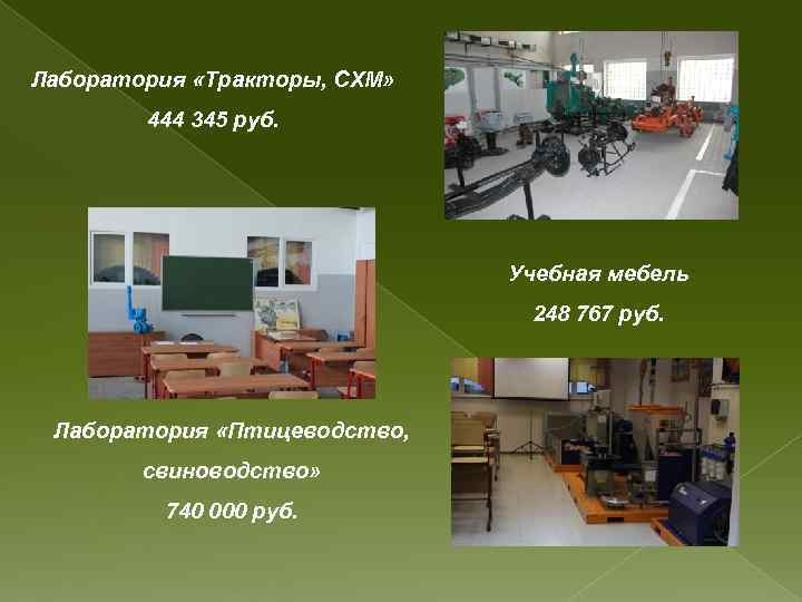 Лаборатория «Тракторы, СХМ» 444 345 руб. Учебная мебель 248 767 руб. Лаборатория «Птицеводство, свиноводство»