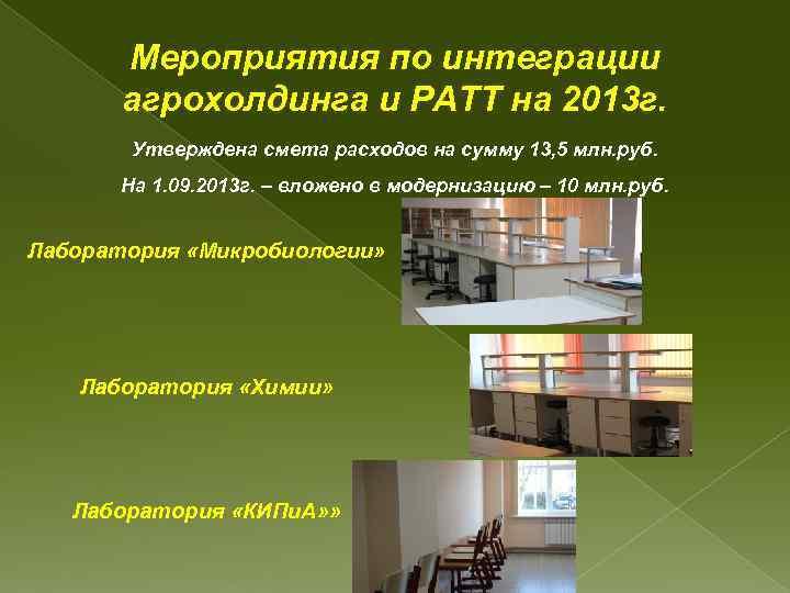 Мероприятия по интеграции агрохолдинга и РАТТ на 2013 г. Утверждена смета расходов на сумму