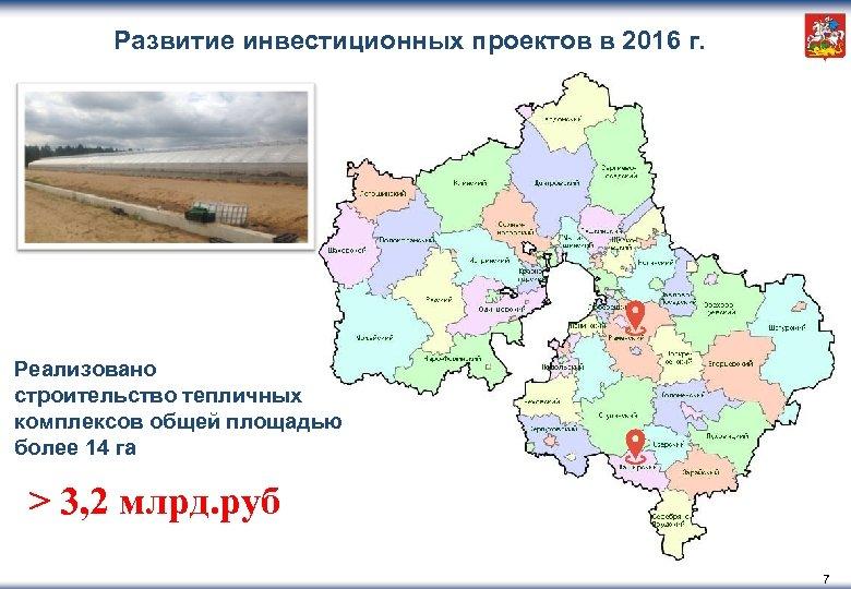 Развитие инвестиционных проектов в 2016 г. Реализовано строительство тепличных комплексов общей площадью более 14