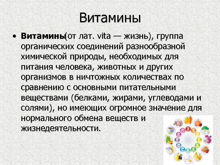 Витамины • Витамины лат. vita — жизнь), группа (от органических соединений разнообразной химической природы,
