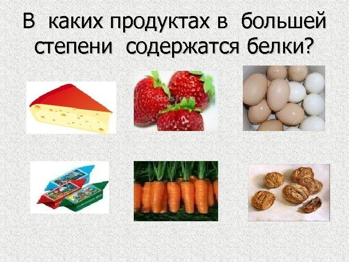 В каких продуктах в большей степени содержатся белки?