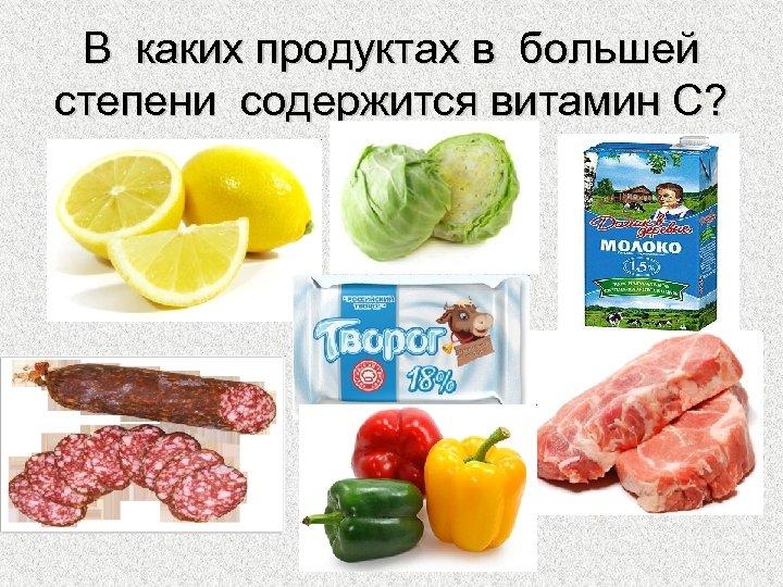 В каких продуктах в большей степени содержится витамин С?