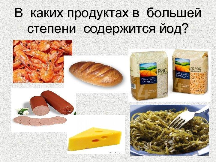 В каких продуктах в большей степени содержится йод?